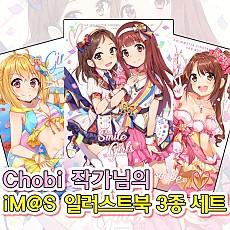 [Chobi]작가님의 아이마스 일러스트북 3종 세트